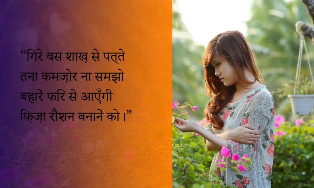 Hindi Love Shayari