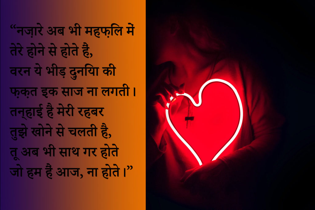 Sad Love Hindi Shayari